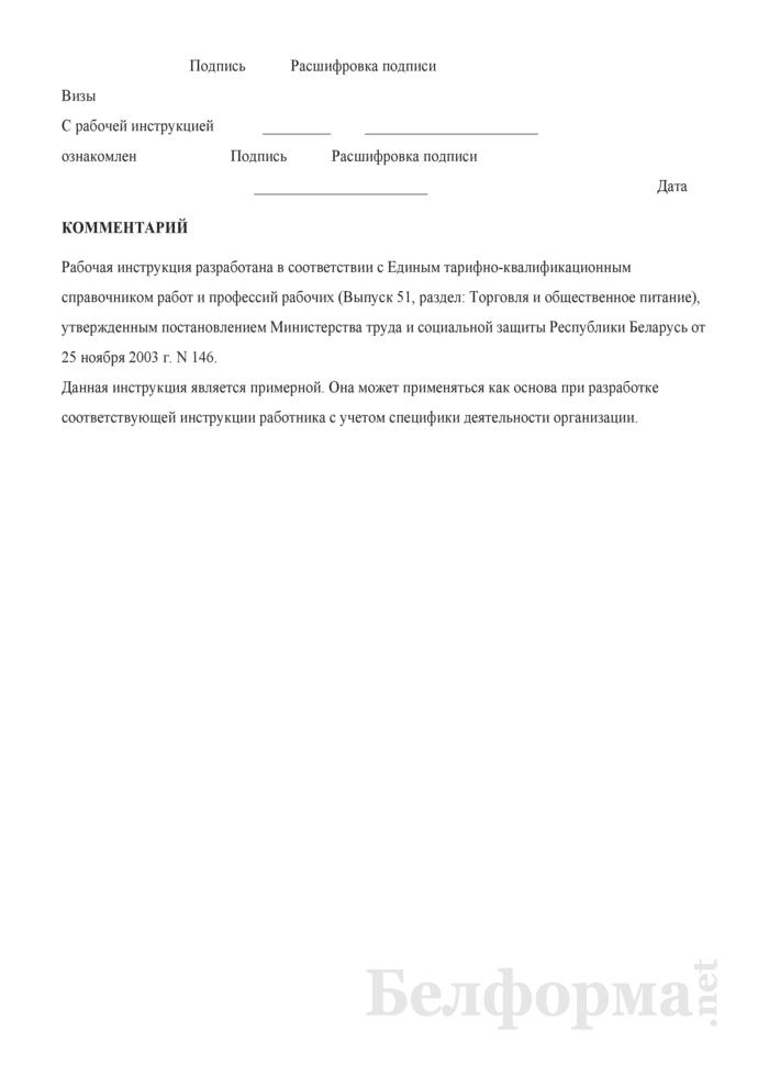 Рабочая инструкция официанту (5-й разряд). Страница 3