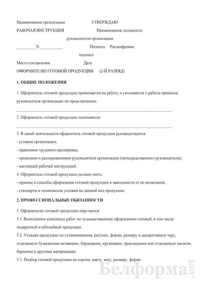 Рабочая инструкция оформителю готовой продукции (2-й разряд). Страница 1