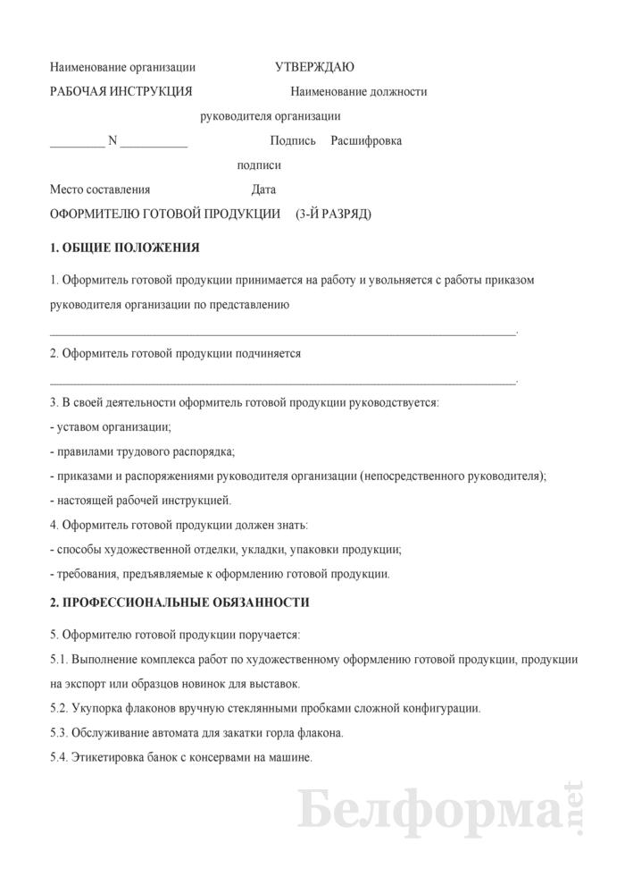 Рабочая инструкция оформителю готовой продукции (3-й разряд). Страница 1