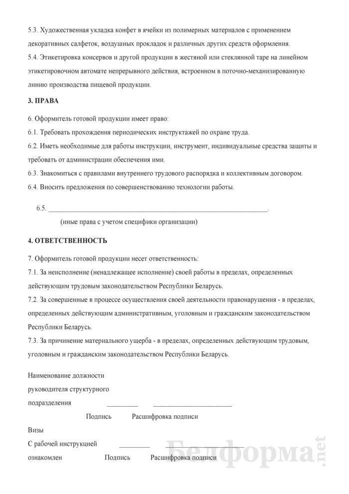 Рабочая инструкция оформителю готовой продукции (4-й разряд). Страница 2