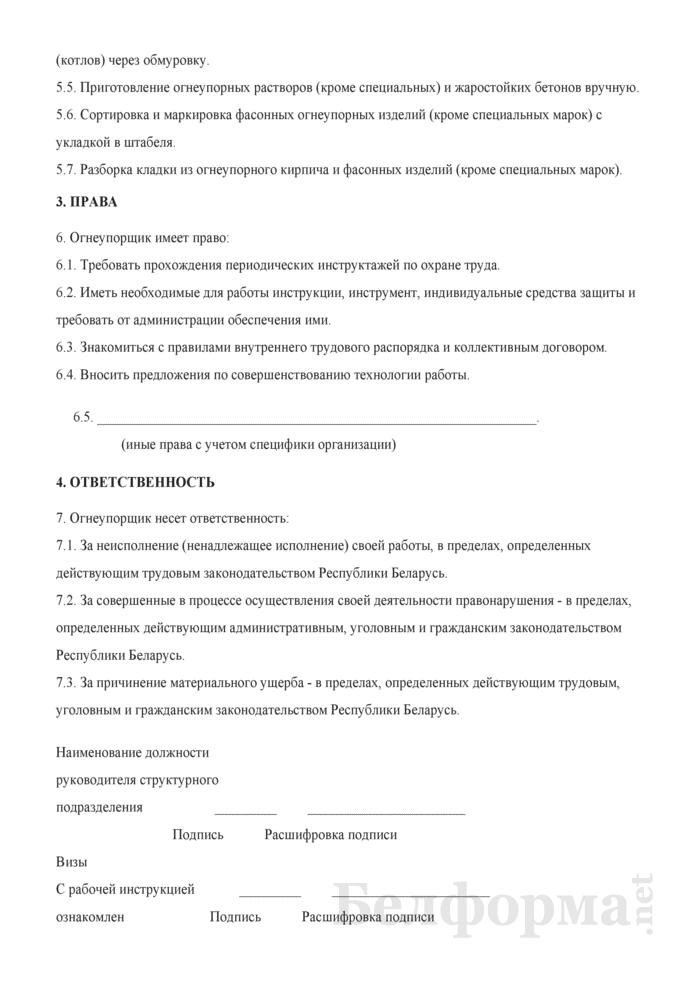 Рабочая инструкция огнеупорщику (3-й разряд). Страница 2