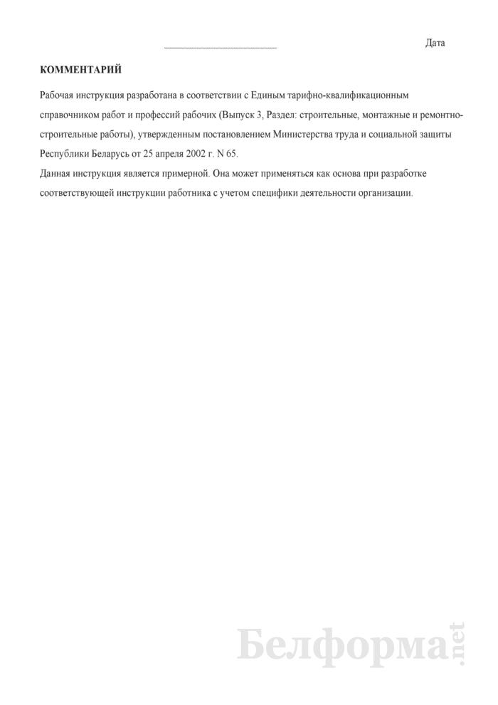 Рабочая инструкция огнеупорщику (3-й разряд). Страница 3