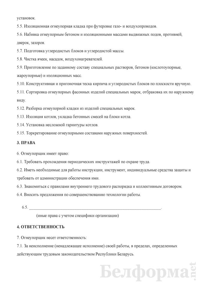 Рабочая инструкция огнеупорщику (4-й разряд). Страница 2