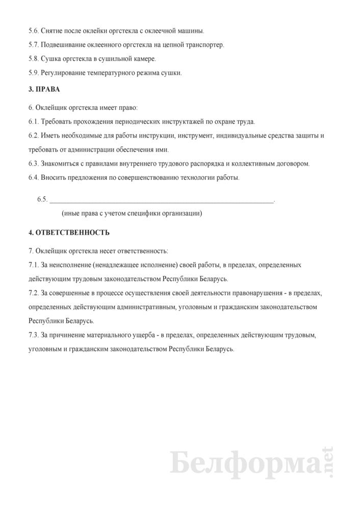 Рабочая инструкция оклейщику оргстекла (3-й разряд). Страница 2