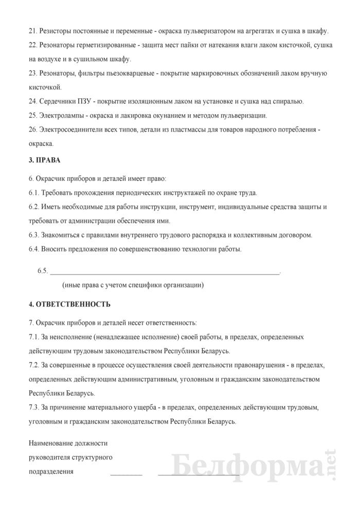 Рабочая инструкция окрасчику приборов и деталей (2-й разряд). Страница 3