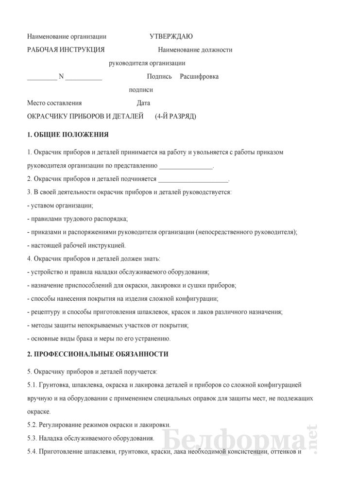 Рабочая инструкция окрасчику приборов и деталей (4-й разряд). Страница 1