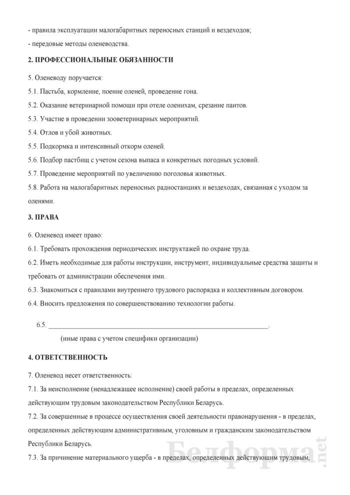 Рабочая инструкция оленеводу (5-й разряд). Страница 2