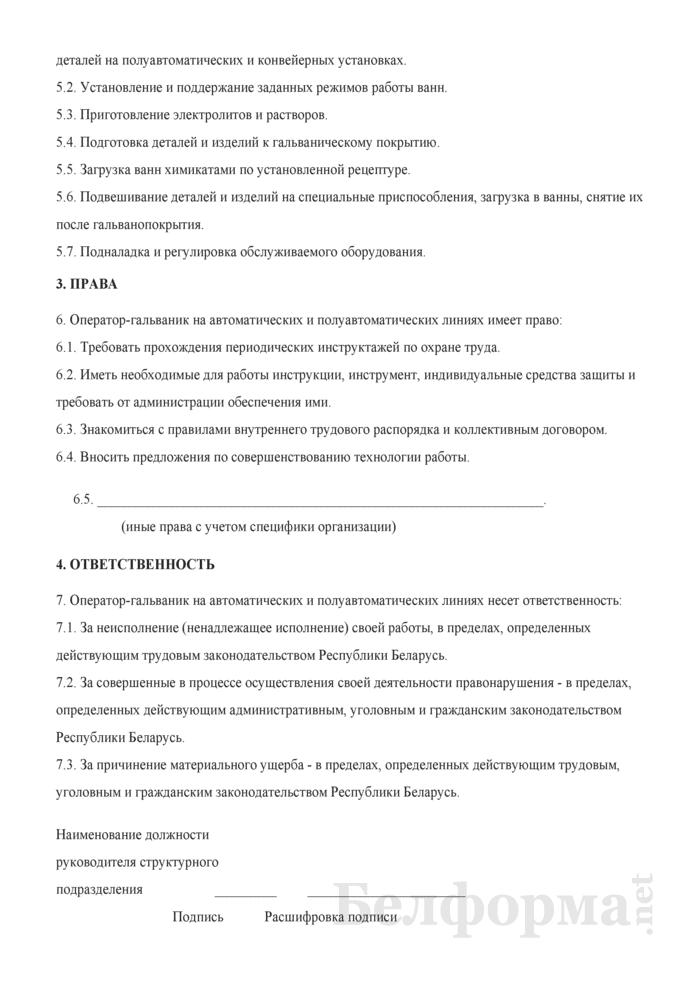 Рабочая инструкция оператору-гальванику на автоматических и полуавтоматических линиях (3-й разряд). Страница 2
