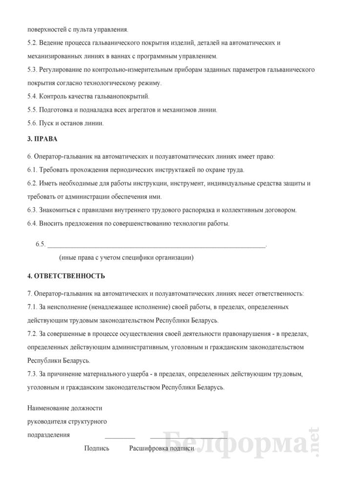 Рабочая инструкция оператору-гальванику на автоматических и полуавтоматических линиях (4-й разряд). Страница 2