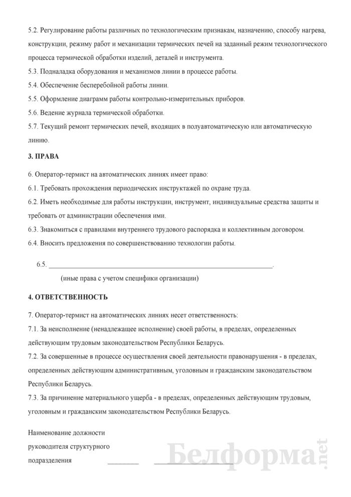 Рабочая инструкция оператору-термисту на автоматических линиях (4-й разряд). Страница 2