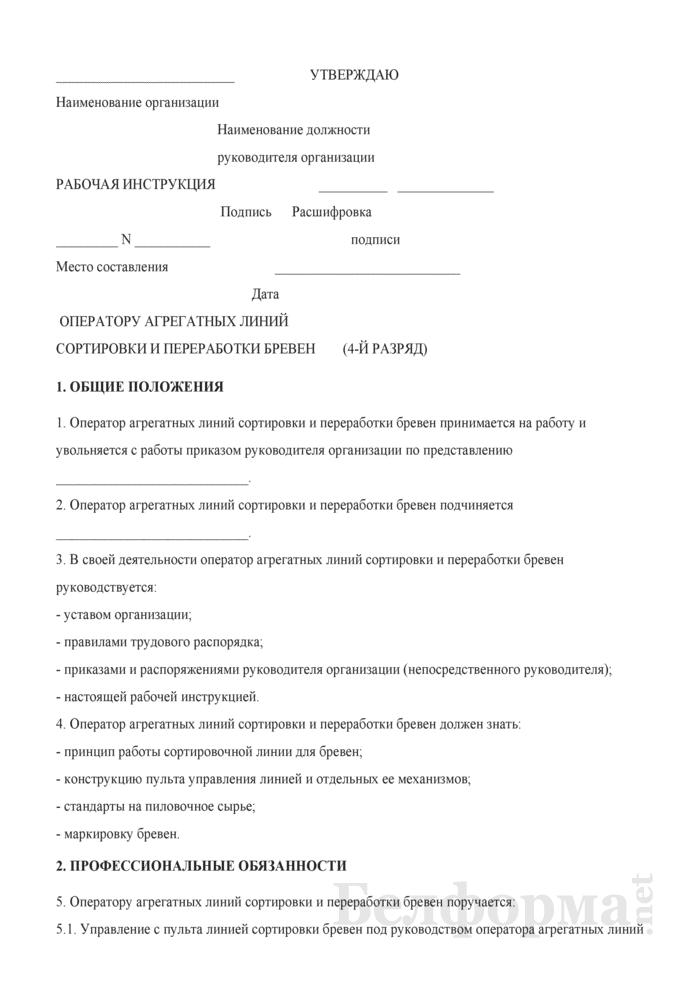 Рабочая инструкция оператору агрегатных линий сортировки и переработки бревен (4-й разряд). Страница 1