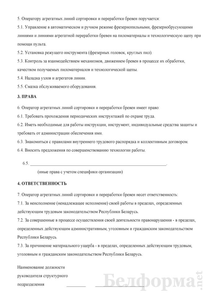 Рабочая инструкция оператору агрегатных линий сортировки и переработки бревен (6-й разряд). Страница 2
