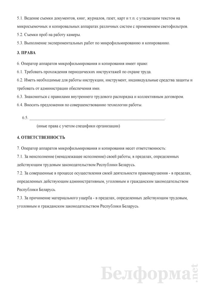 Рабочая инструкция оператору аппаратов микрофильмирования и копирования (4-й разряд). Страница 2