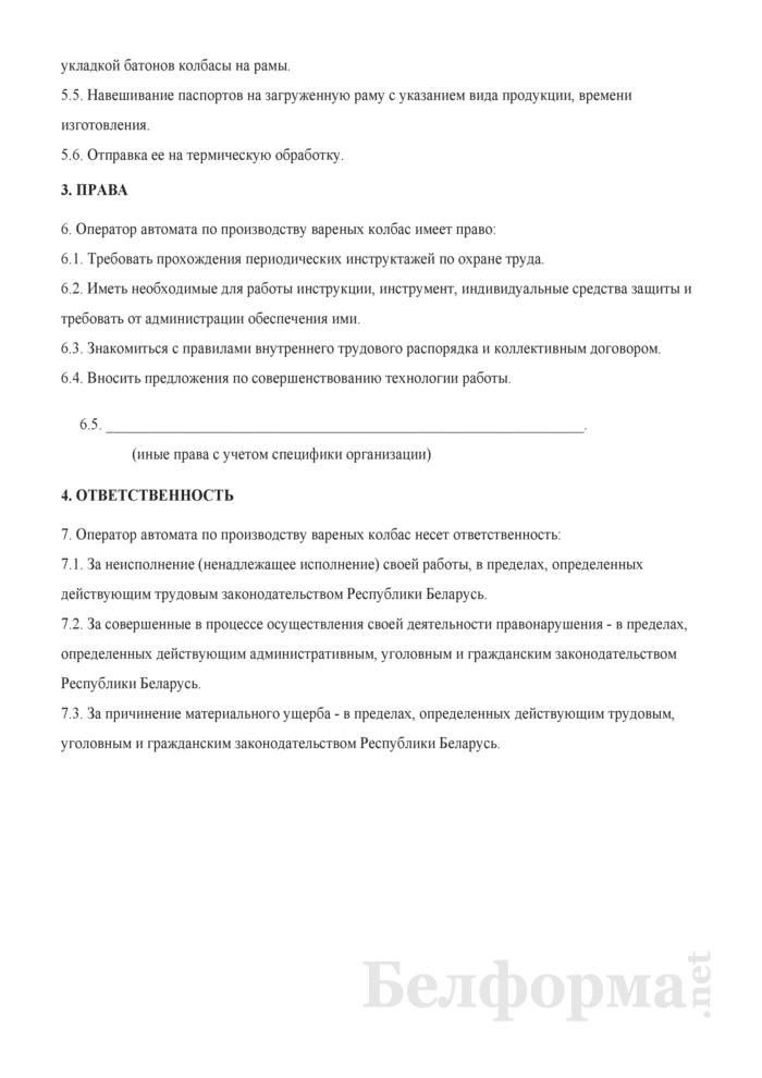 Рабочая инструкция оператору автомата по производству вареных колбас (5 - 4-й разряды). Страница 2