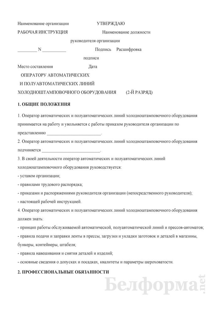 Рабочая инструкция оператору автоматических и полуавтоматических линий холодноштамповочного оборудования (2-й разряд). Страница 1