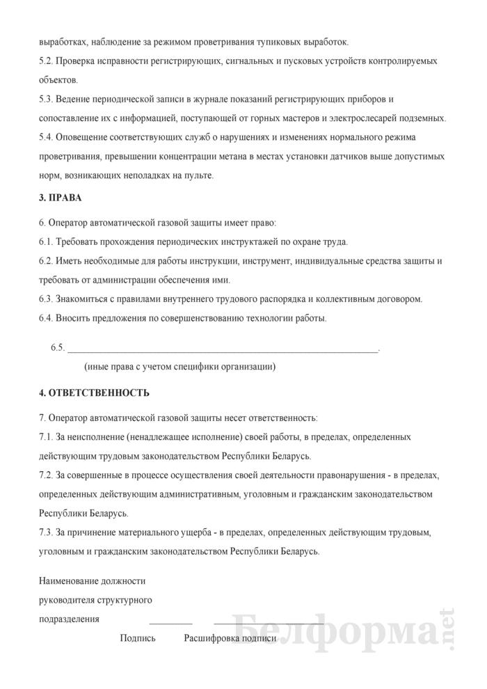 Рабочая инструкция оператору автоматической газовой защиты (3-й разряд). Страница 2