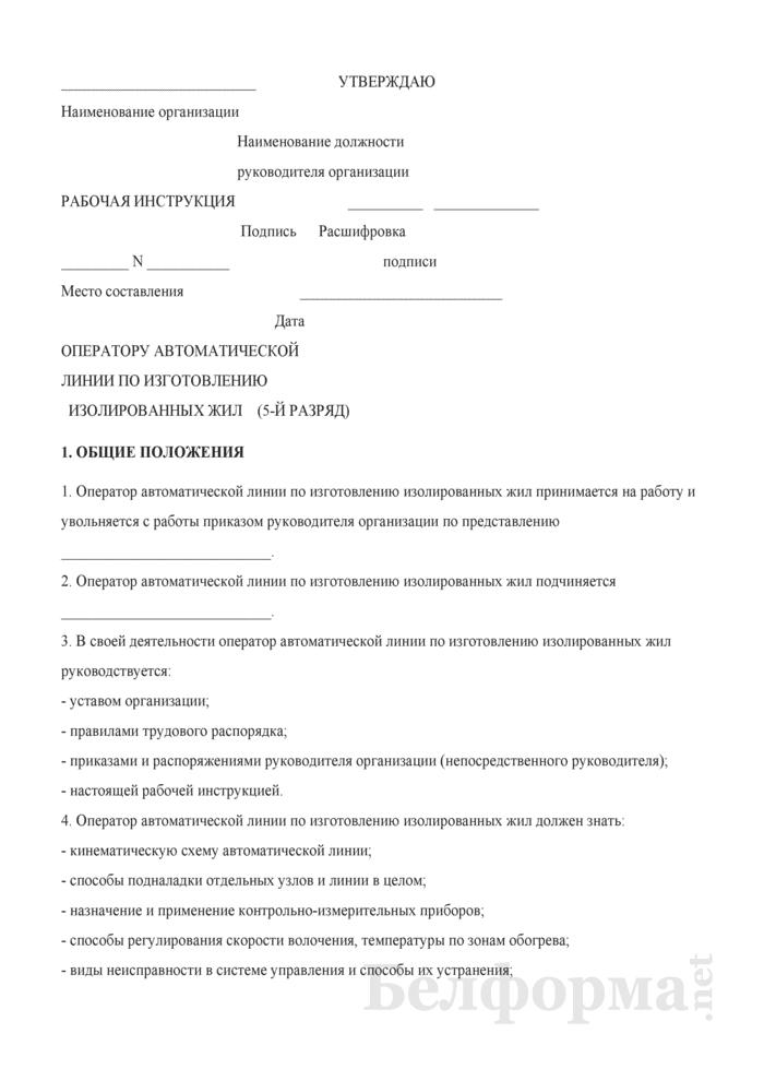 Рабочая инструкция оператору автоматической линии по изготовлению изолированных жил (5-й разряд). Страница 1