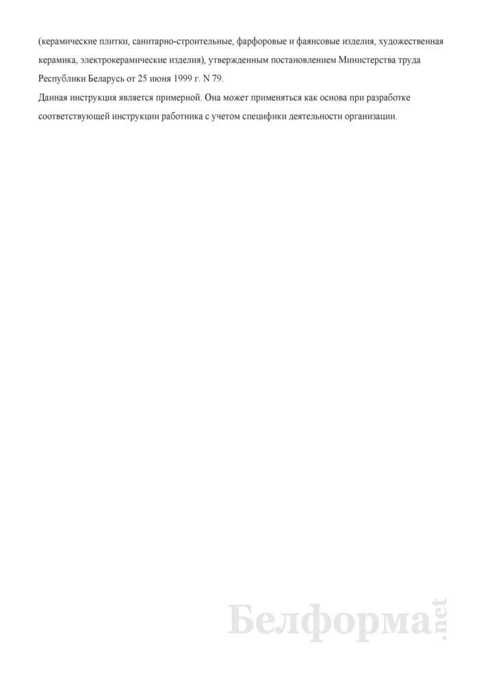 Рабочая инструкция оператору автоматической линии по производству керамических изделий (4 - 6-й разряды). Страница 4