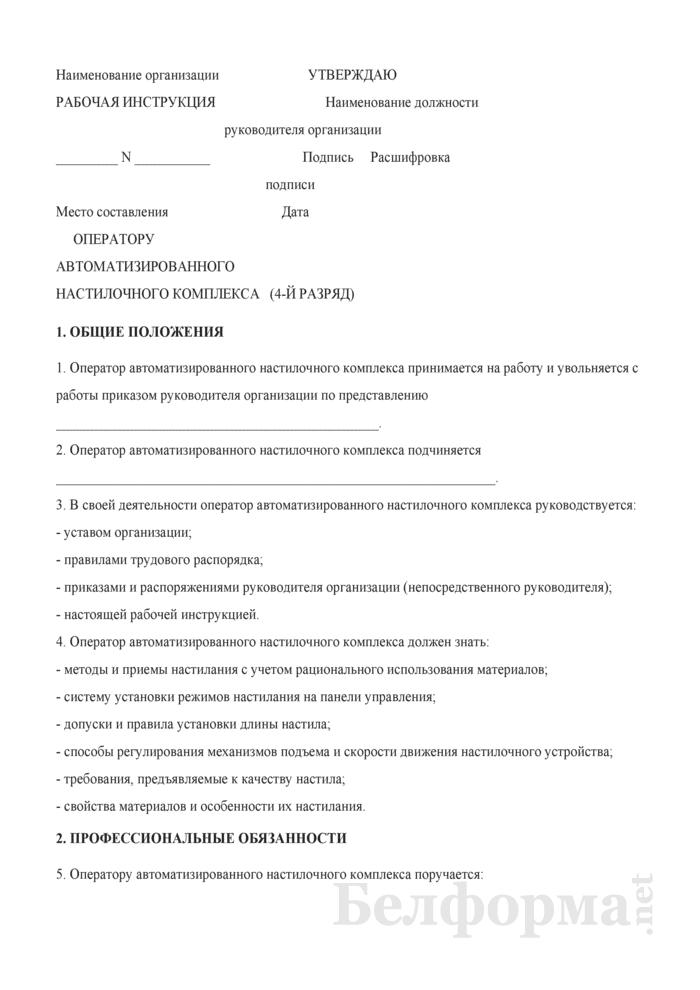 Рабочая инструкция оператору автоматизированного настилочного комплекса (4-й разряд). Страница 1