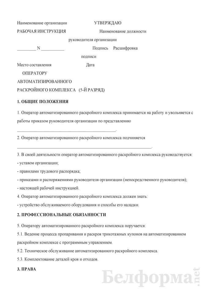 Рабочая инструкция оператору автоматизированного раскройного комплекса (5-й разряд). Страница 1