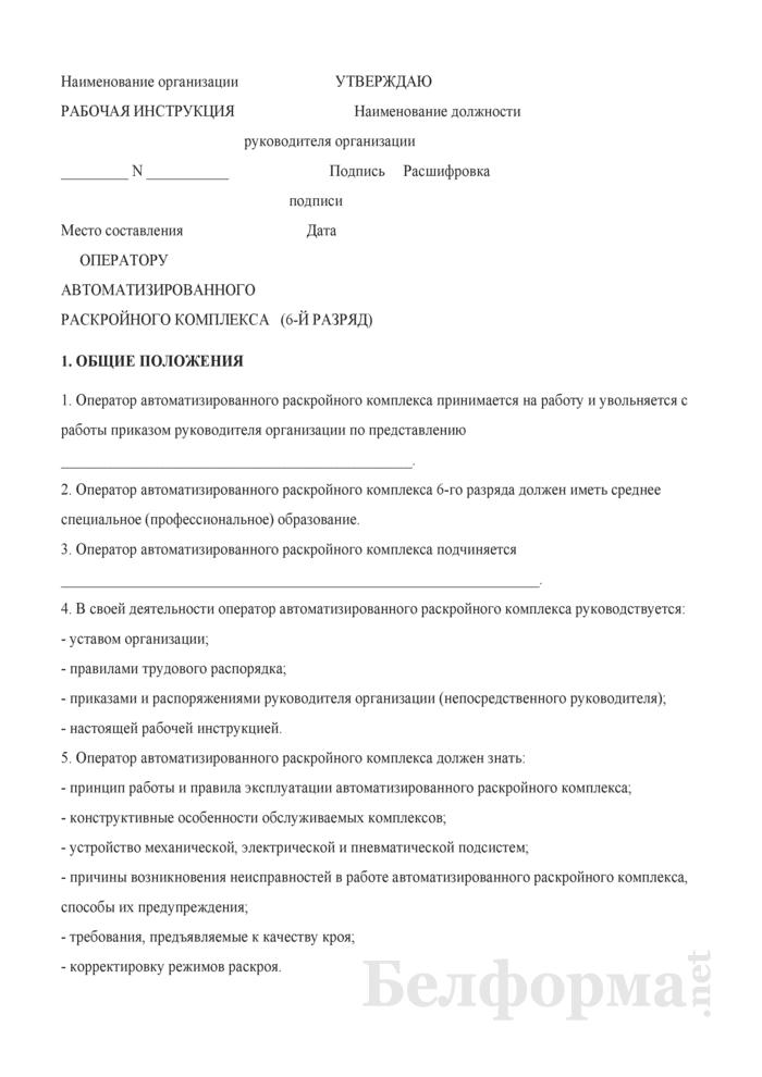 Рабочая инструкция оператору автоматизированного раскройного комплекса (6-й разряд). Страница 1