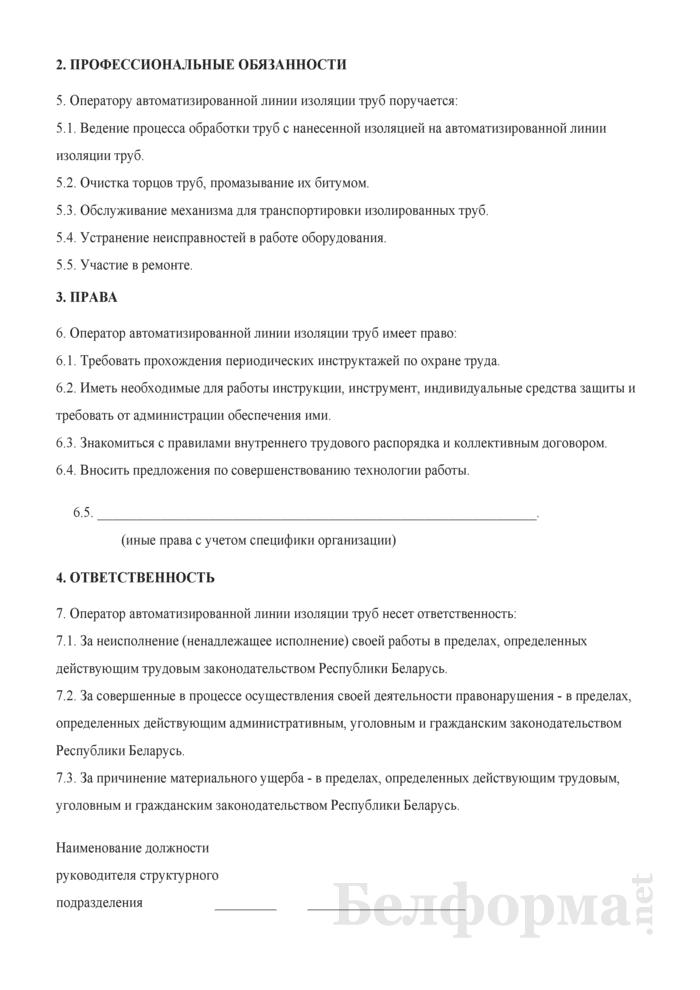 Рабочая инструкция оператору автоматизированной линии изоляции труб (4-й разряд). Страница 2