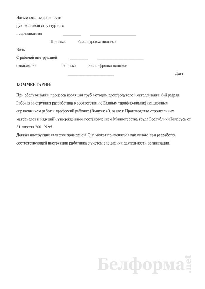 Рабочая инструкция оператору автоматизированной линии изоляции труб (5 - 6-й разряды). Страница 3