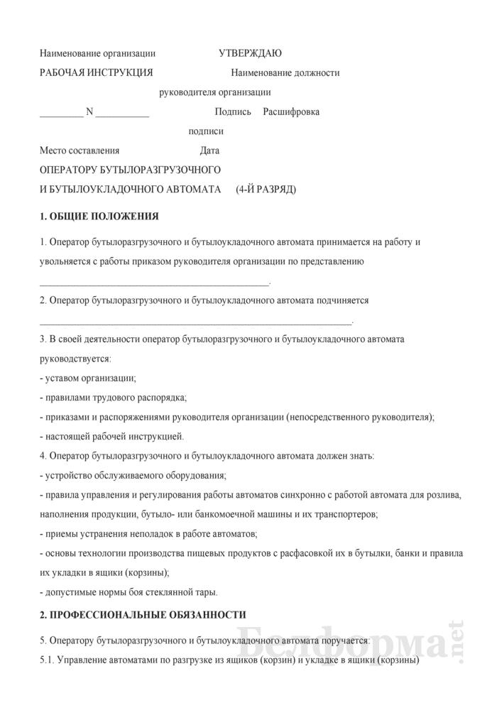 Рабочая инструкция оператору бутылоразгрузочного и бутылоукладочного автомата (4-й разряд). Страница 1