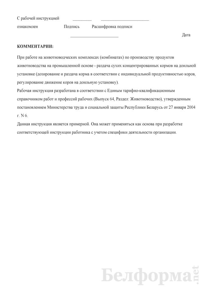 Рабочая инструкция оператору цехов по приготовлению кормов (4-й разряд). Страница 3