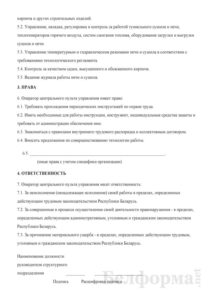 Рабочая инструкция оператору центрального пульта управления (6-й разряд). Страница 2