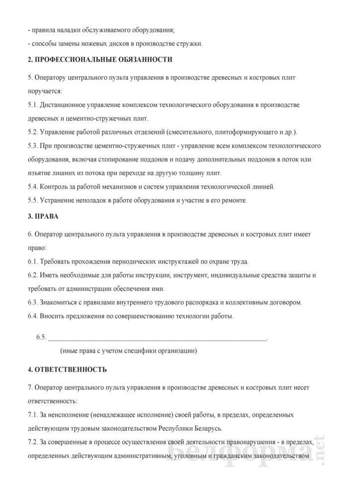 Рабочая инструкция оператору центрального пульта управления в производстве древесных и костровых плит (5 - 4-й разряды). Страница 2