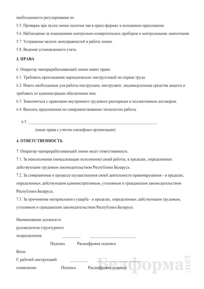 Рабочая инструкция оператору чаеперерабатывающей линии (4-й разряд). Страница 2