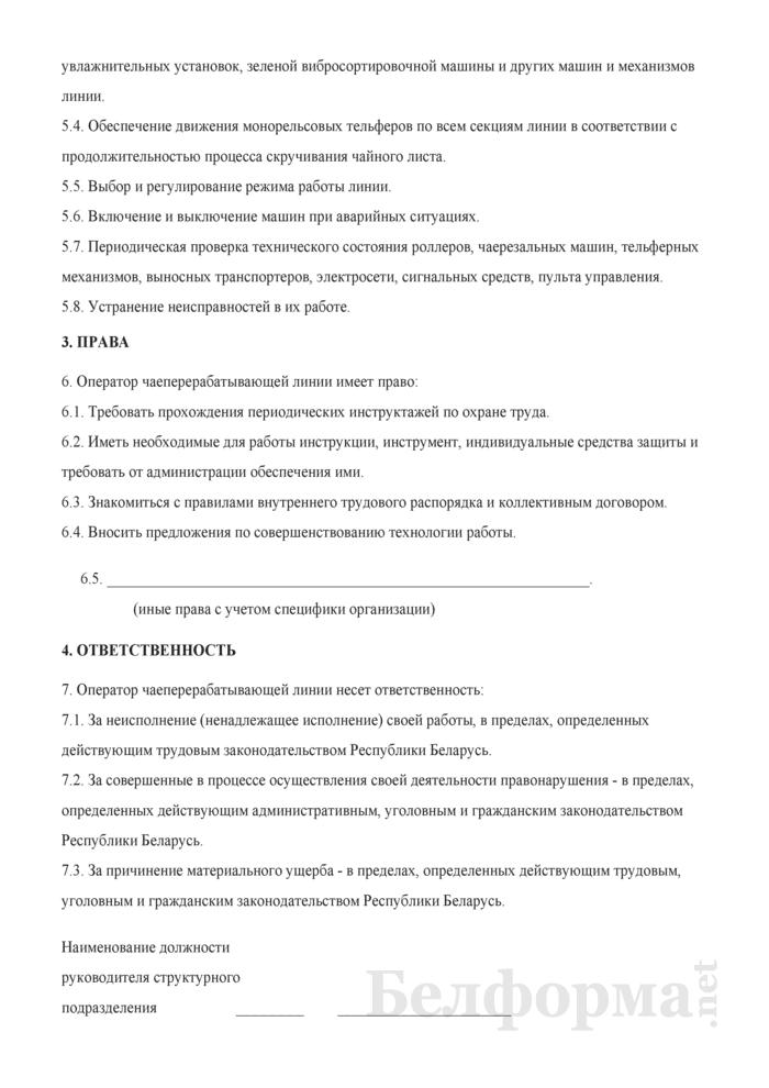 Рабочая инструкция оператору чаеперерабатывающей линии (5-й разряд). Страница 2