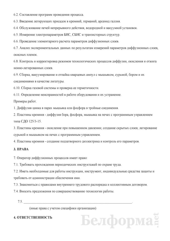 Рабочая инструкция оператору диффузионных процессов (5-й разряд). Страница 2
