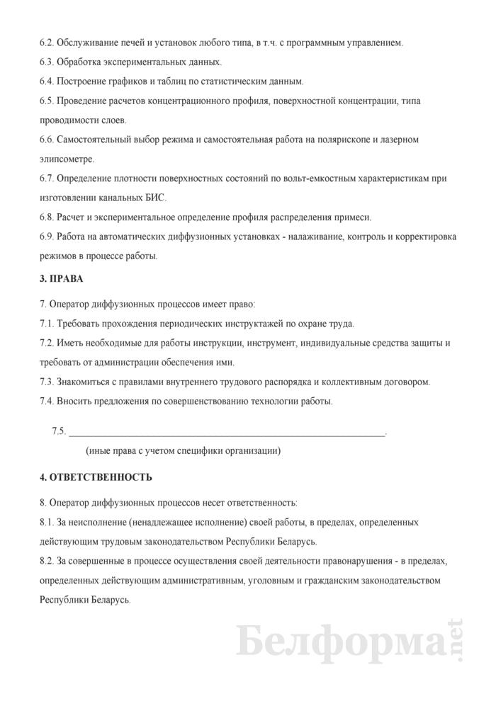Рабочая инструкция оператору диффузионных процессов (6-й разряд). Страница 2