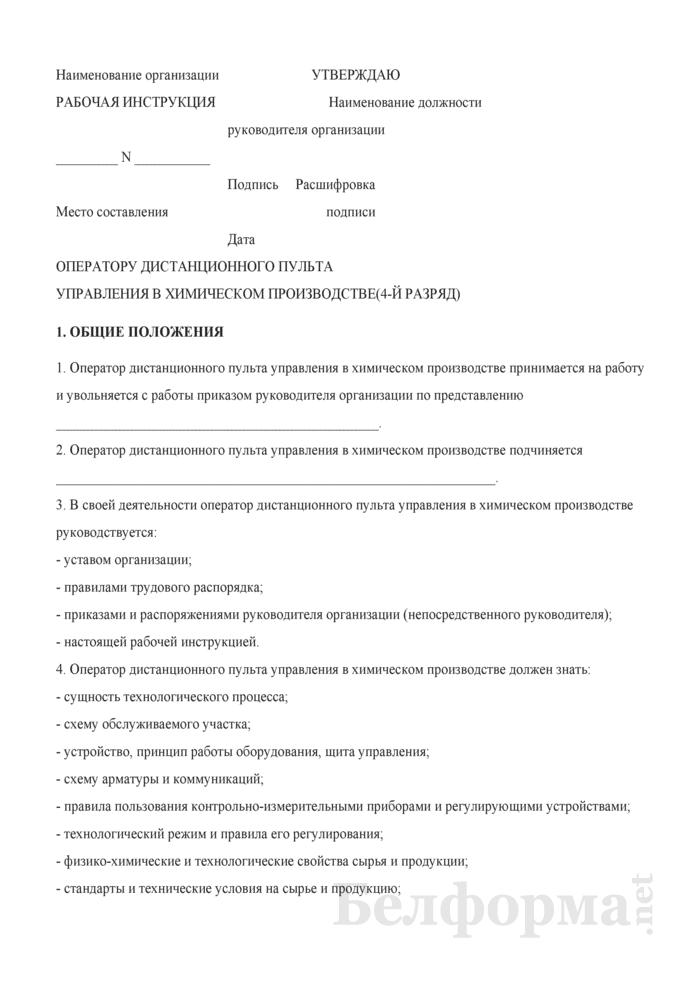 Рабочая инструкция оператору дистанционного пульта управления в химическом производстве (4-й разряд). Страница 1
