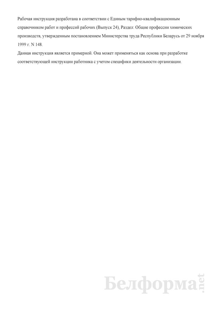 Рабочая инструкция оператору дистанционного пульта управления в химическом производстве (4-й разряд). Страница 4