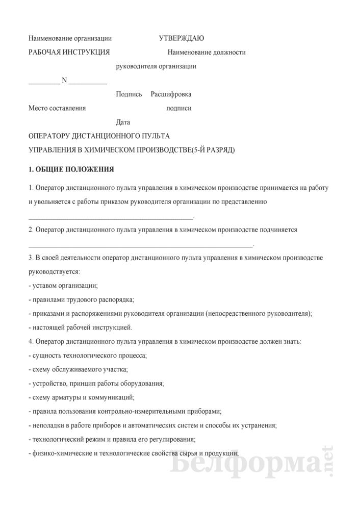 Рабочая инструкция оператору дистанционного пульта управления в химическом производстве (5-й разряд). Страница 1
