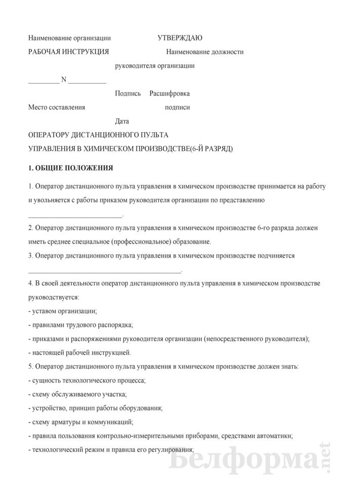 Рабочая инструкция оператору дистанционного пульта управления в химическом производстве (6-й разряд). Страница 1