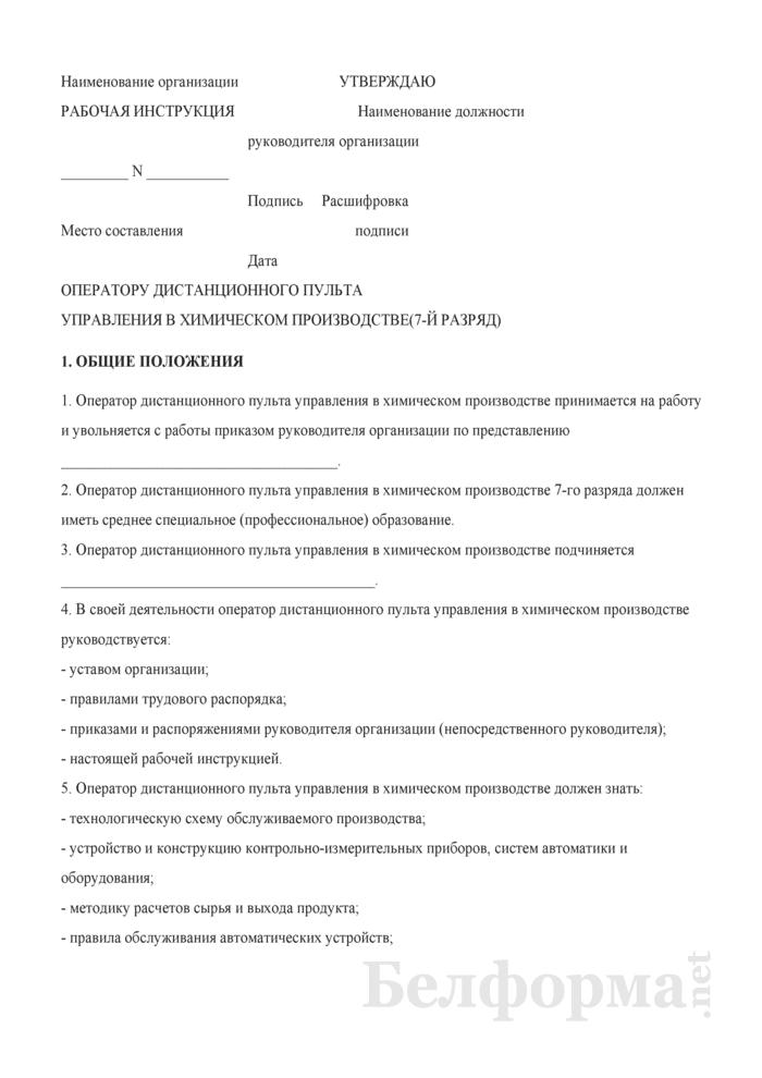 Рабочая инструкция оператору дистанционного пульта управления в химическом производстве (7 - 8-й разряды). Страница 1