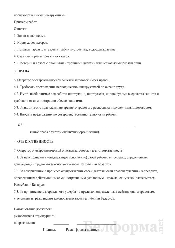 Рабочая инструкция оператору электрохимической очистки заготовок (4-й разряд). Страница 2