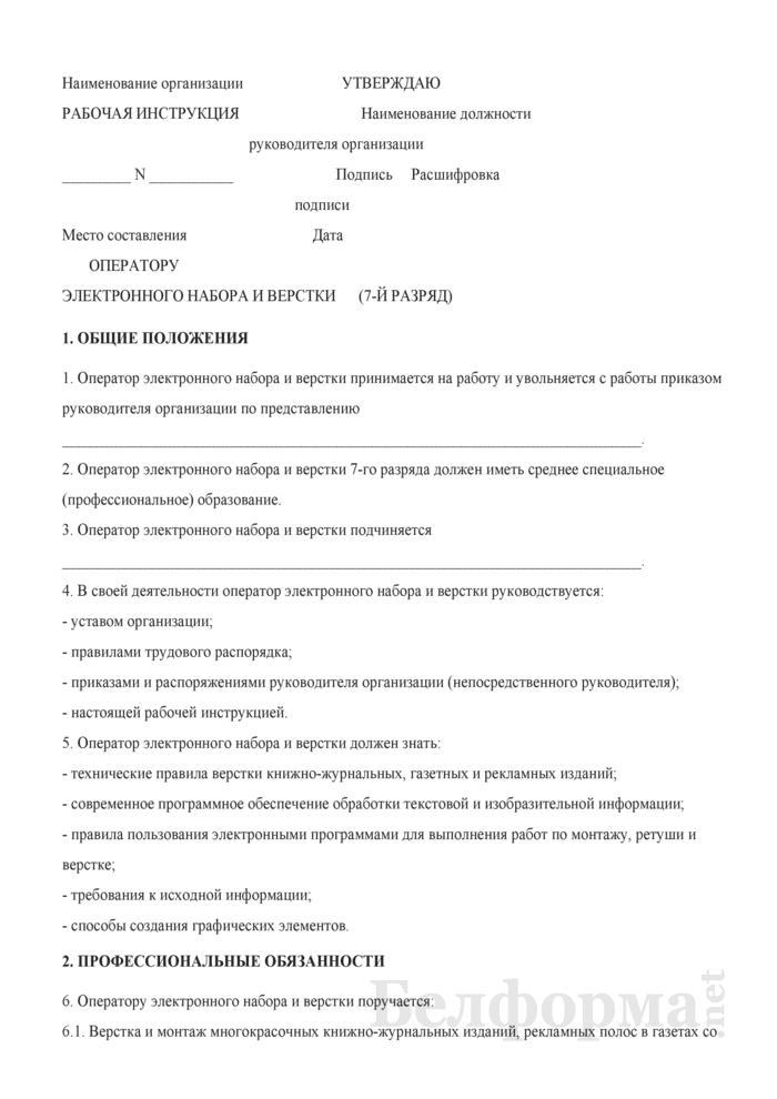 Рабочая инструкция оператору электронного набора и верстки (7-й разряд). Страница 1