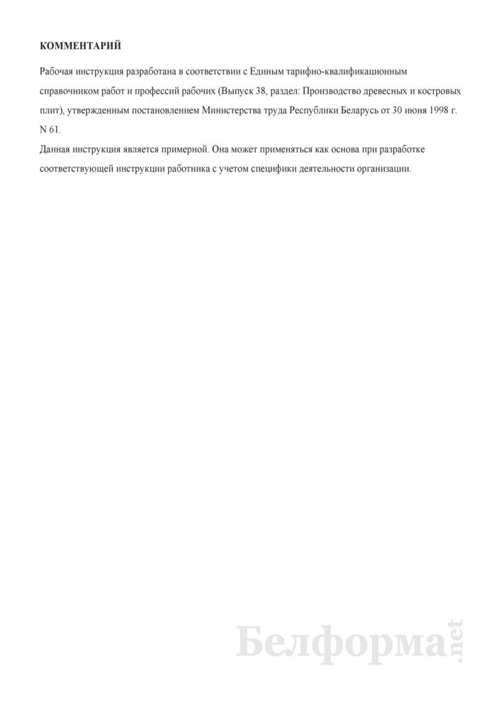 Рабочая инструкция оператору формирующей машины (4-й разряд). Страница 3