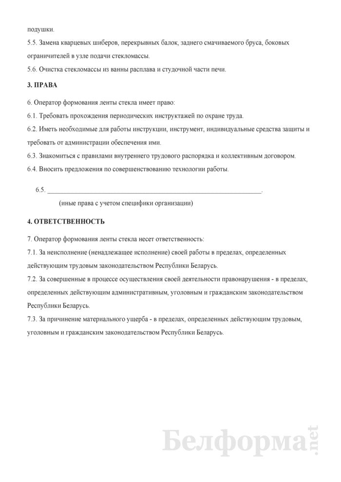Рабочая инструкция оператору формования ленты стекла (5-й разряд). Страница 2