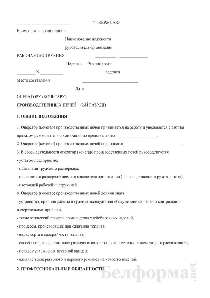 Рабочая инструкция оператору (кочегару) производственных печей (2-й разряд). Страница 1
