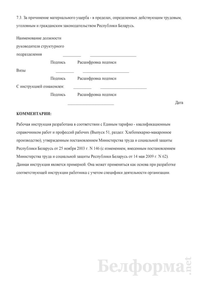 Рабочая инструкция оператору (кочегару) производственных печей (2-й разряд). Страница 3