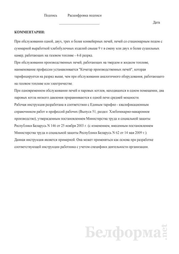Рабочая инструкция оператору (кочегару) производственных печей (3 - 4-й разряды). Страница 3