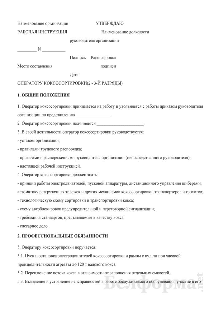 Рабочая инструкция оператору коксосортировки (2 - 3-й разряды). Страница 1