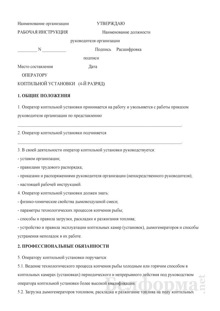 Рабочая инструкция оператору коптильной установки (4-й разряд). Страница 1