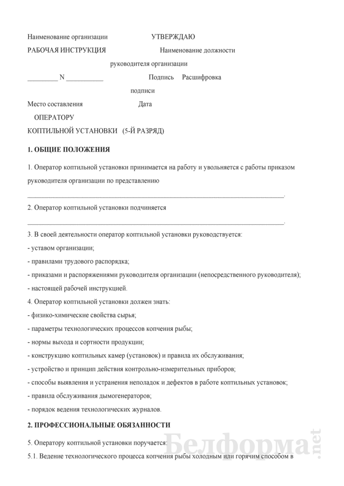 Рабочая инструкция оператору коптильной установки (5 - 6-й разряды). Страница 1